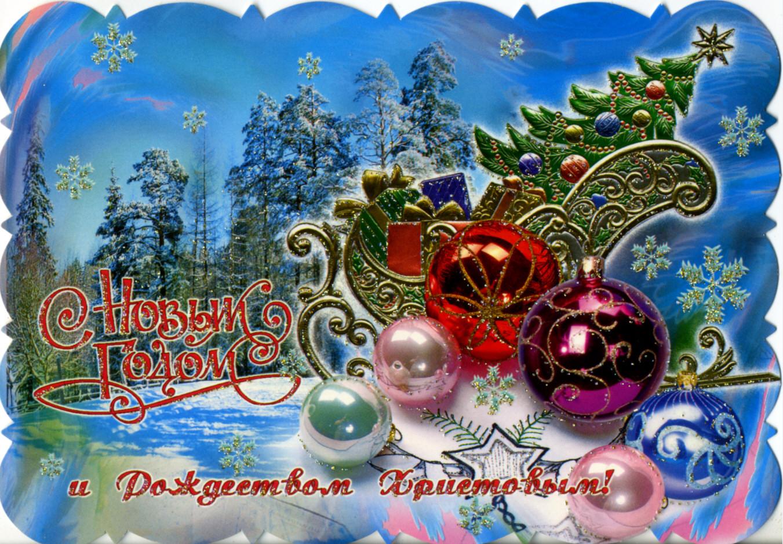 Открытки с новым годом и рождеством христовым на одной